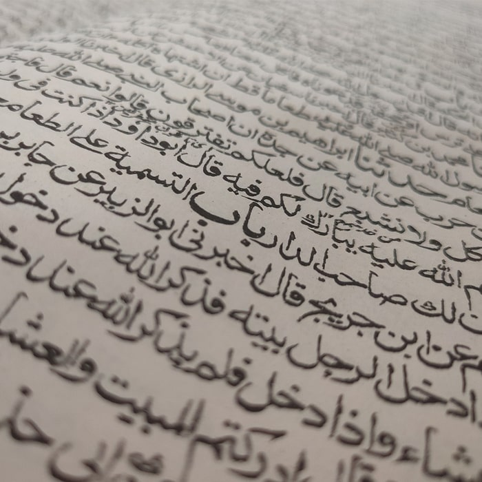 Majālise Hadīth (Riyādhus Sālihīn) - After Jumu'ah