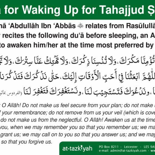 Du'ā for Waking Up for Tahajjud Salāh