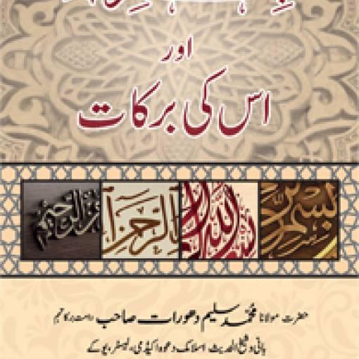 Bismillāh awr uskī Barakāt