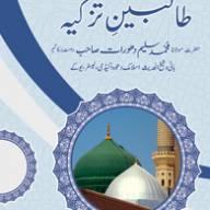 Qīmtī Tuhfah Barāye Tālibīne Tazkiyah