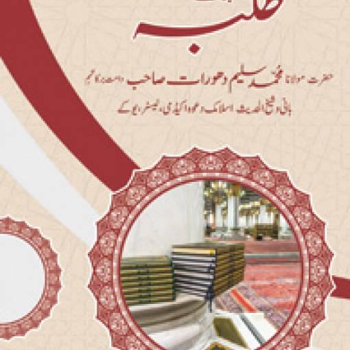 Qīmtī Tuhfah Barāye Talabah
