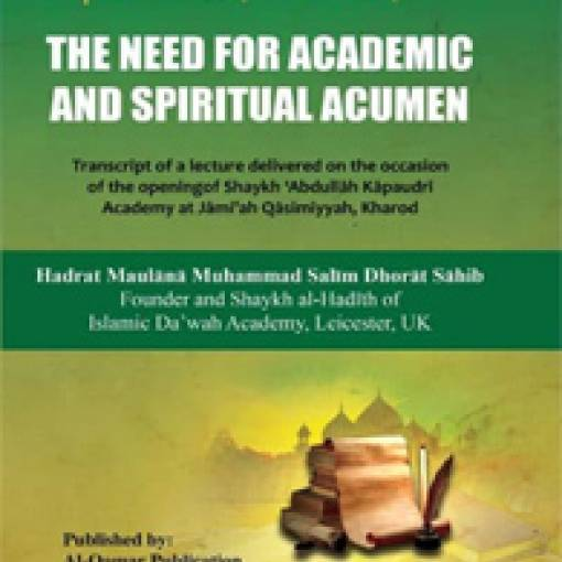 The Need for Academic and Spiritual Acumen