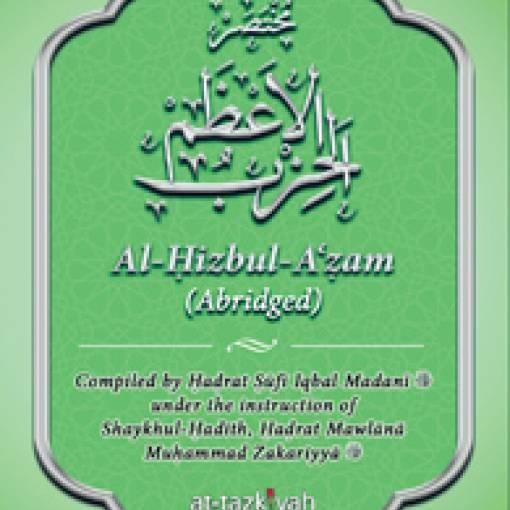 Al-Hizb Al-A'zam (Abridged)