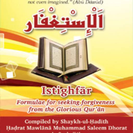 Istighfār: Formulae for Seeking Forgiveness from the Glorious Qur'ān