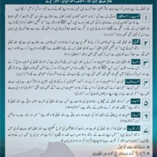 Tamām Musībato(n) se Hifāzat kā Nuskhah (7 Points)