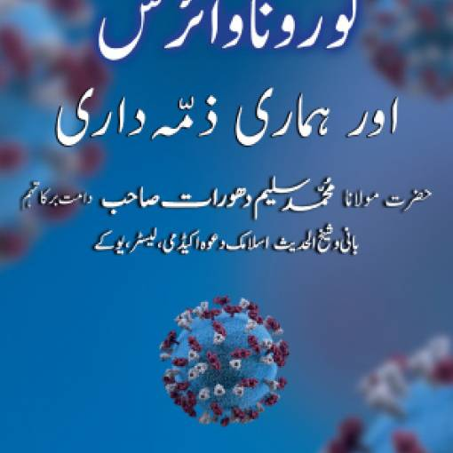 Dealing with the Coronavirus (Urdu Version)