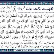 Du'ā of Sayyidunā Anas radhiyallāhu 'anhu (Urdu Version)
