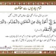 Defence Against All Illnesses (Urdu Version)