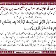 Upon Becoming Aware of Another's Affliction (Urdu Version)