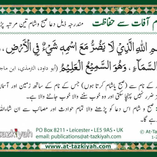 Safety from all Harms (Urdu Version)