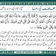 Du'ā for Protection (Urdu Version)
