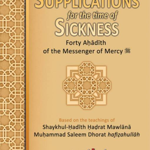 Supplications for the Time of Sickness