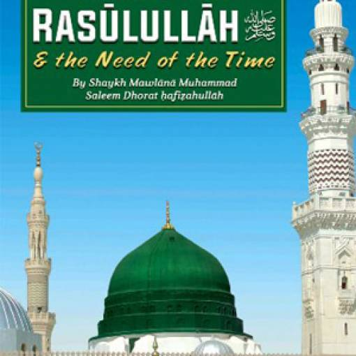 The Honour of Rasūlullāh ﷺ and the Need of the Time