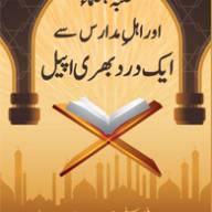 Talabah, 'Ulamā awr Ahle Madāris se Eyk Dard Bharī Appeal