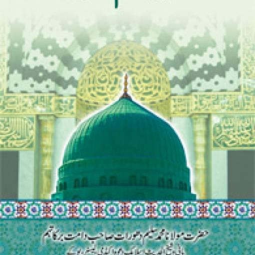 Waqt kī Aham Zarūrat