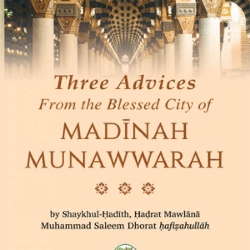 Three Advices from the Blessed City of Madīnah Munawwarah