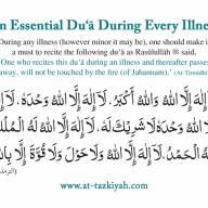 An Essential Du'ā During Every Illness