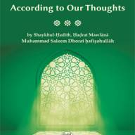 Allāh Deals with Us According to Our Thoughts