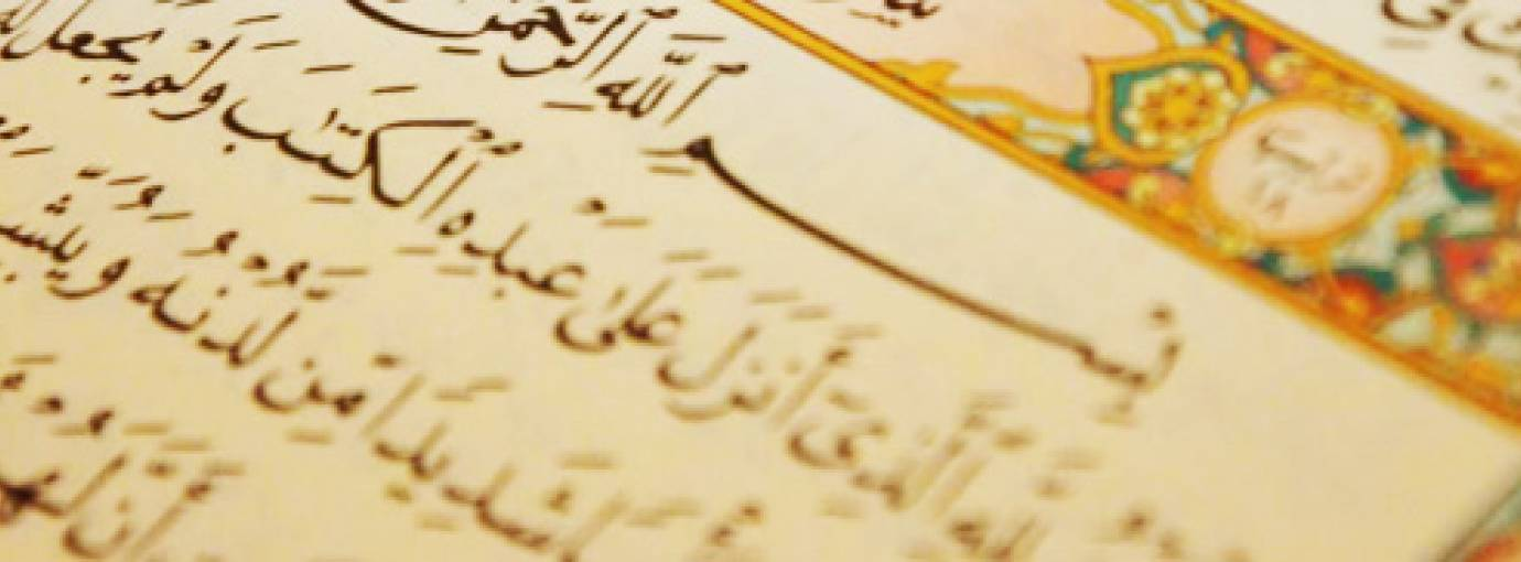 The Qur'ān - A Clear Proof
