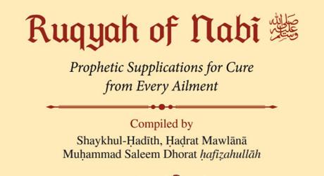 Ruqyah of Nabi ﷺ